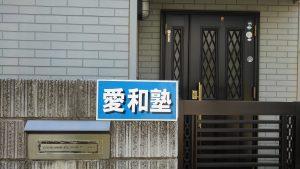 塾のは入口です。